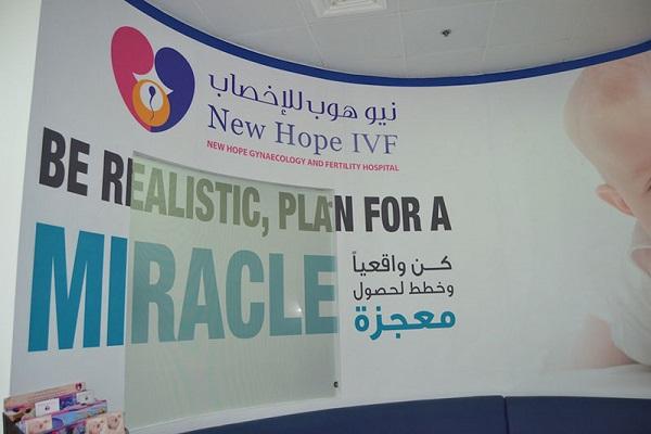 New Hope IVF Gynaecology & Fertility Hospital, Sharjah