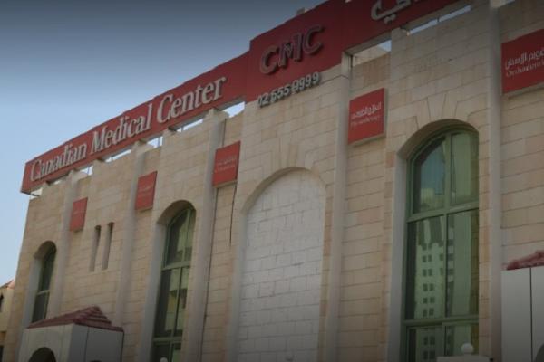 Canadian Medical Center, Abu Dhabi