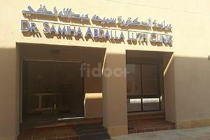 Dr. Samiha Abdalla Lutfi Clinic, Dubai