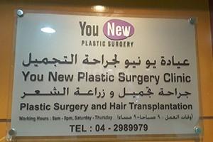 You New Plastic Surgery Clinic, Dubai