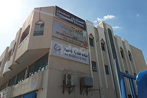 Al Badia Dental Clinic, Dubai