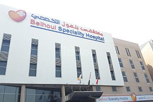 Belhoul Speciality Hospital, dubai