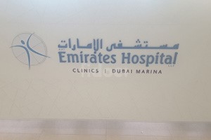 Emirates Hospital Clinic, Dubai