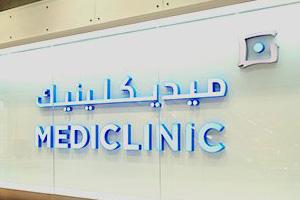 Mediclinic - Al Bahr, Dubai