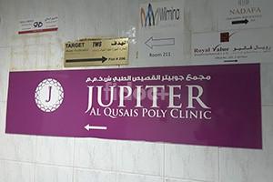 Jupiter Al Qusais Polyclinic, Dubai