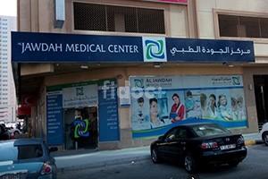 Al Jawda Medical Clinic, Dubai