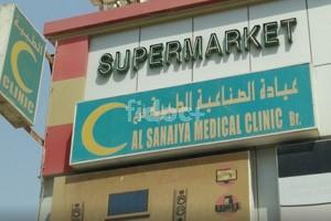 Al Sanaiya Clinic, Dubai