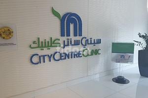City Centre Clinic, Dubai