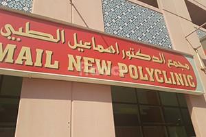 Dr. Ismail New Polyclinic, Dubai