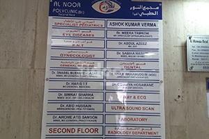 Al Noor Polyclinic, Dubai