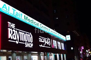 Al Taif Medical Centre, Dubai
