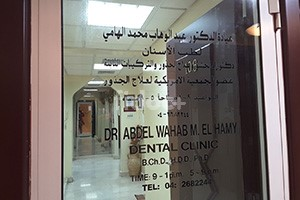 Dr. Abdel Wahab Mohd El Hamy Dental Clinic, Dubai