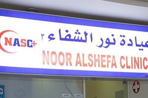 Noor Al Shefa Clinic, Dubai