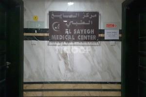 Al Sayegh Medical Center, Dubai