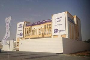 Fakih Medical Center, Dubai