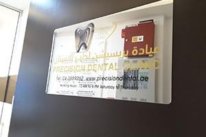 Precision Dental Clinic - Dubai, Dubai