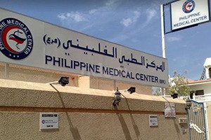 Philippine Medical Center, Dubai