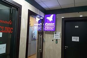 Premium Cosmetic Laser Center, Dubai