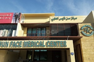 Sun Face Medical Center, Dubai