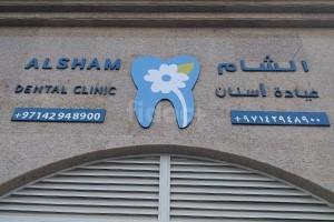 Alsham Dental Clinic, Dubai