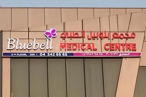 Blue Bell Medical Centre, Dubai