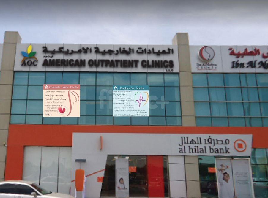 American Outpatient Clinic, Dubai