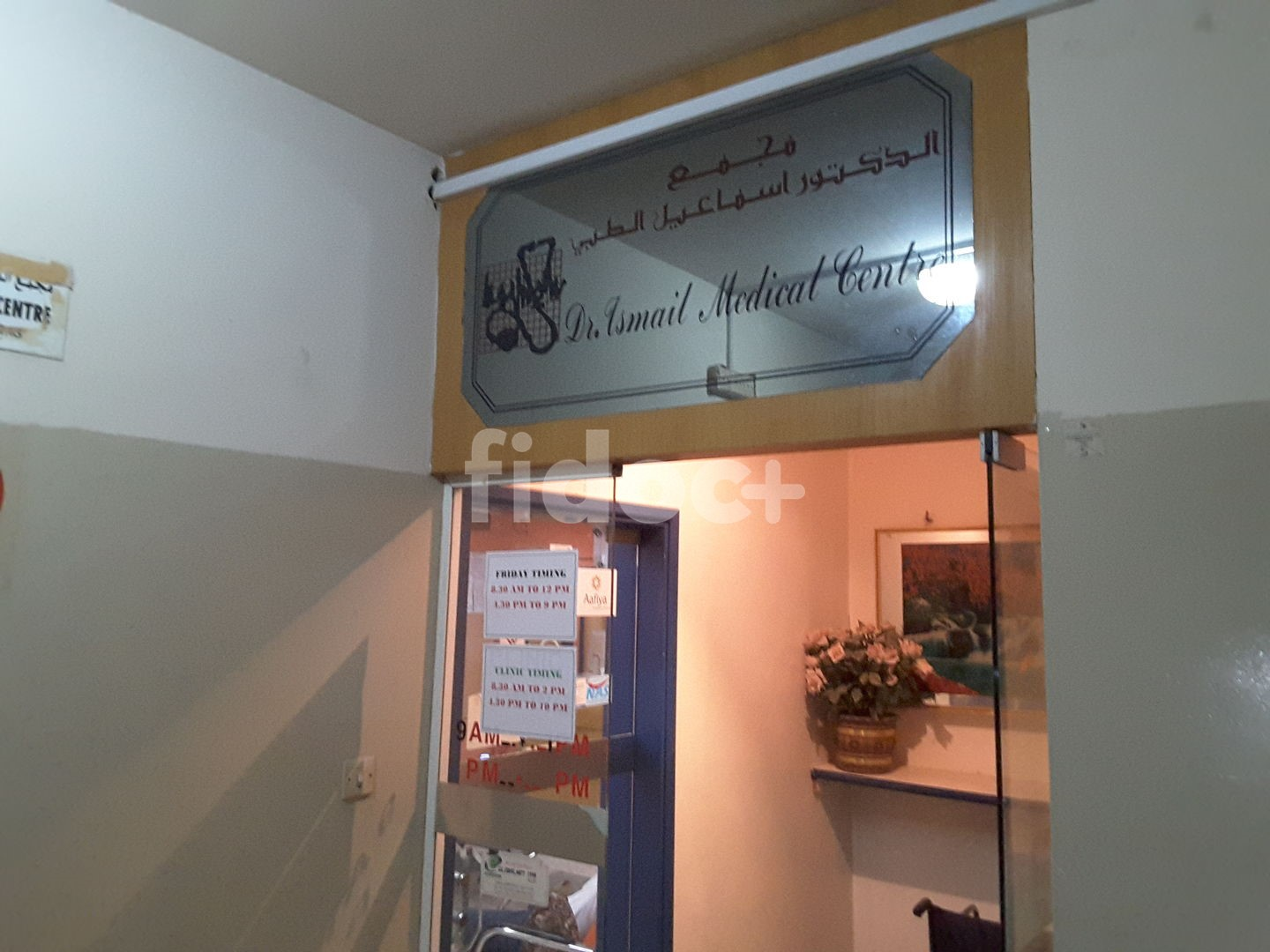 Dr. Ismail Medical Centre, Dubai