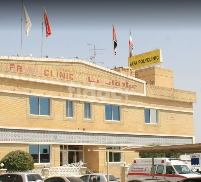 Safa Polyclinic, Dubai