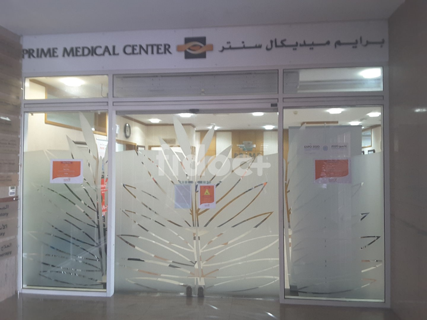 Prime Medical Center, Dubai