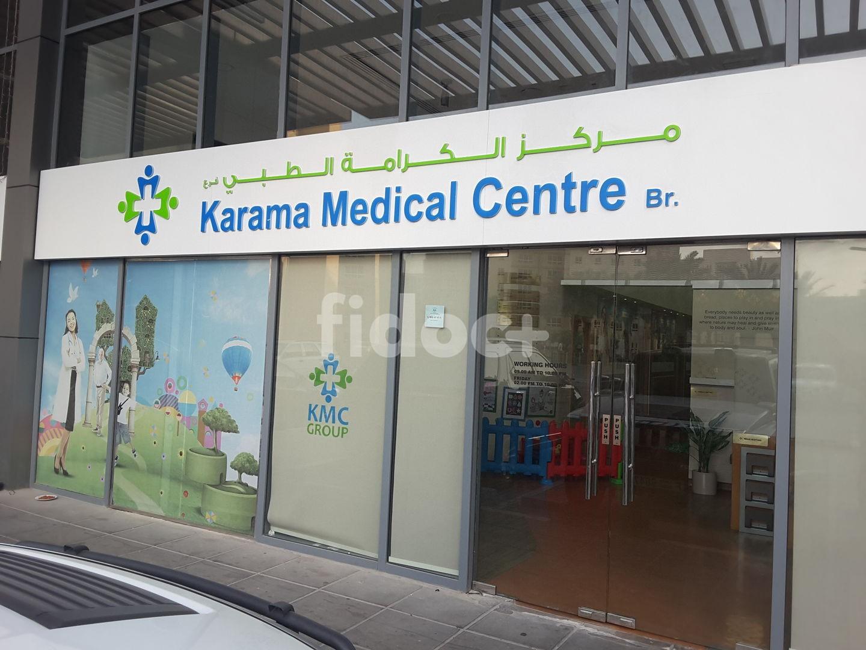 Karama Medical Centre - Al Khail Gate, Dubai