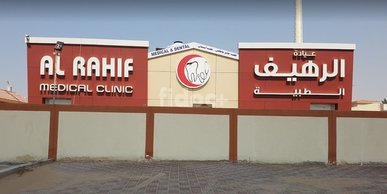 Al Rahif Medical Clinic, Dubai