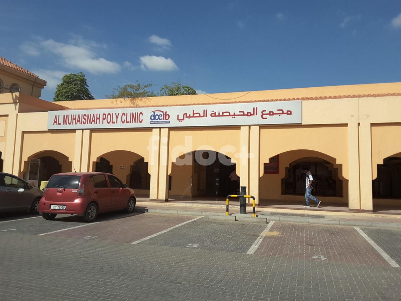 Al Muhaisnah Polyclinic, Dubai