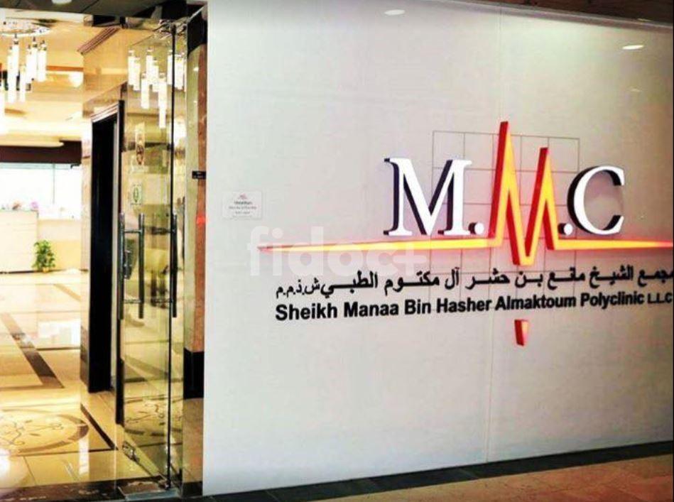 Sheikh Manaa Bin Hasher Al Maktoum Polyclinic, Dubai