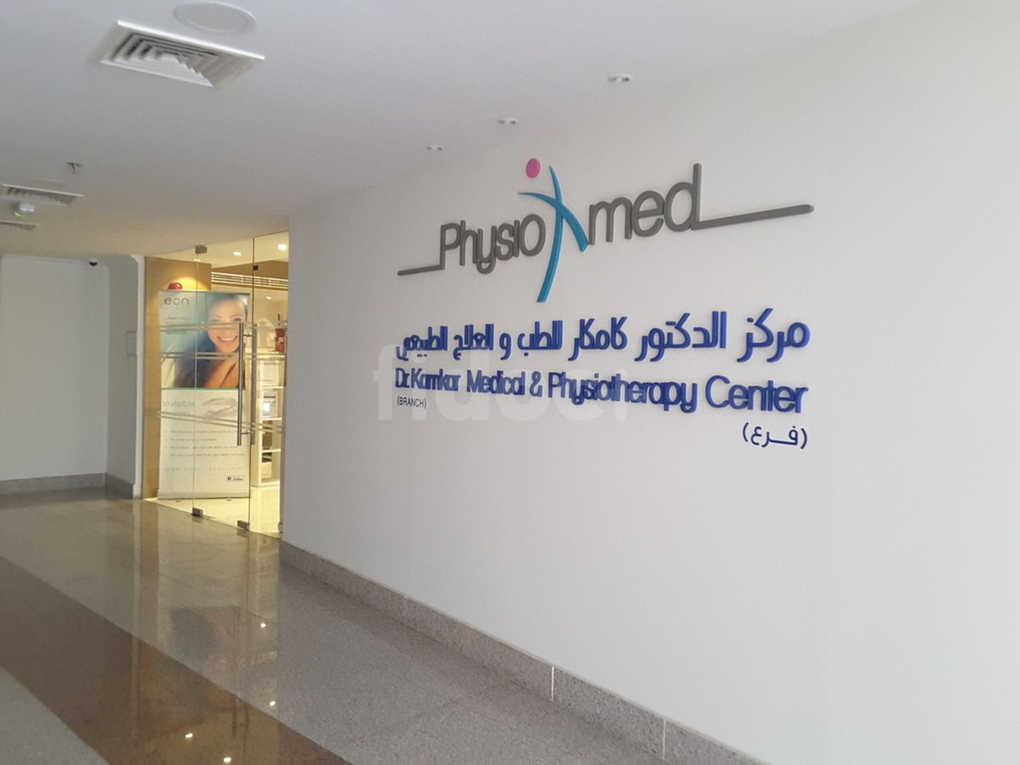 Dr. Kamkar Medical & Physiotherapy Center, Dubai