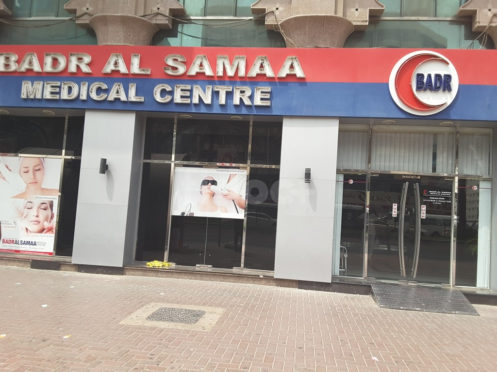 Badr Al Samaa Medical Centre, Dubai