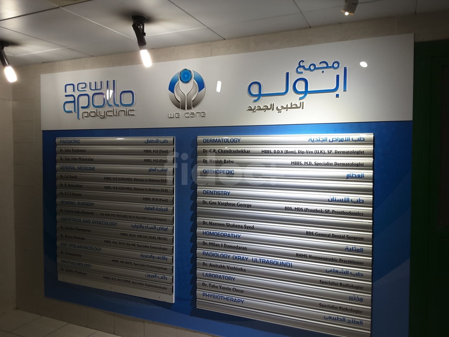 New Apollo Polyclinic, Dubai