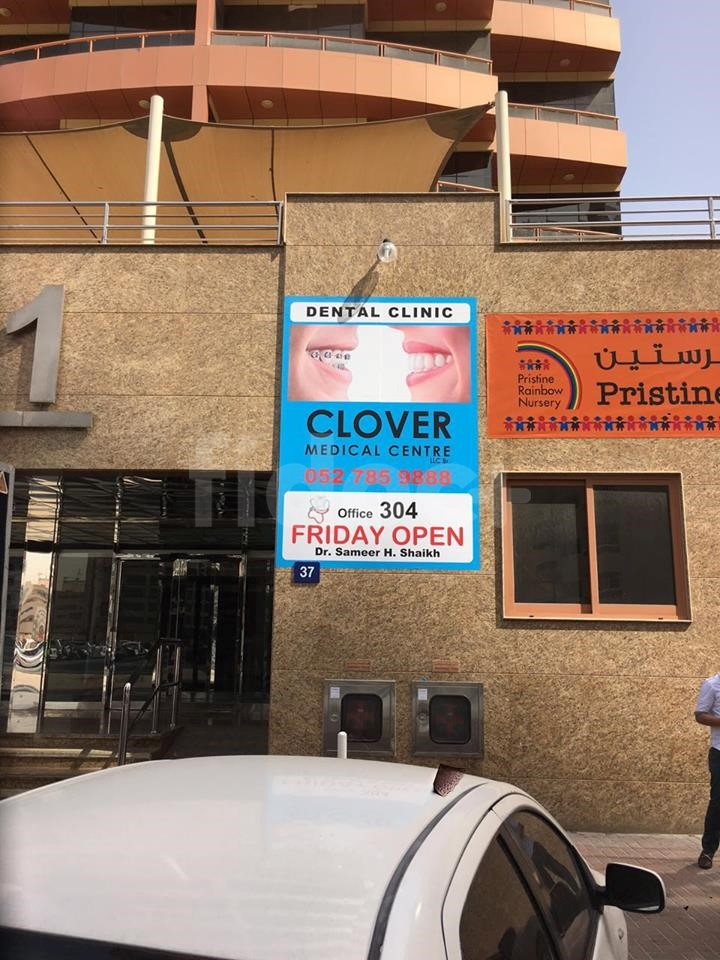 Clover Medical Centre, Dubai