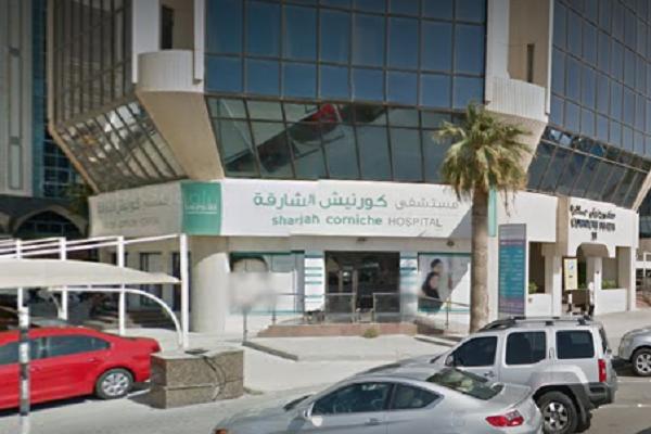 Sharjah Corniche Hospital, Sharjah