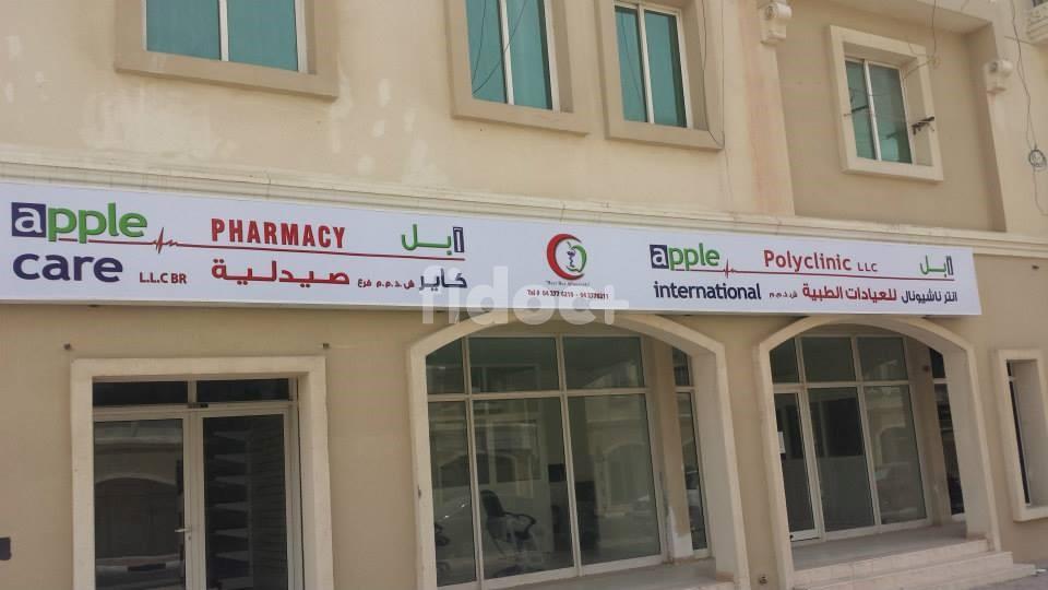 Apple International Polyclinic, Dubai