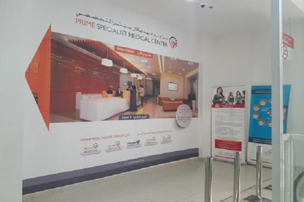 Prime Specialist Medical Center, Sharjah