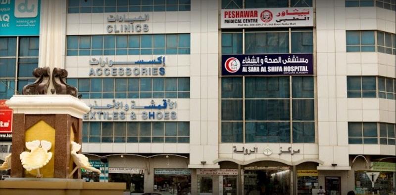 Al Saha Al Shifa Daycare Hospital Sharjah, Sharjah