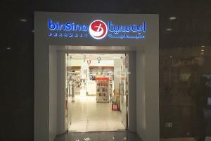 BinSina Pharmacy (Emirates Towers) In Sheikh Zayed Road