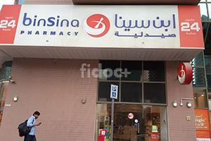 BinSina Pharmacy (Jumeirah Tower) In Sheikh Zayed Road