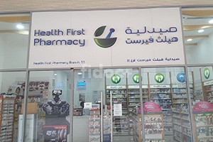 Health First Pharmacy In Business Bay, Dubai – Find Doctors