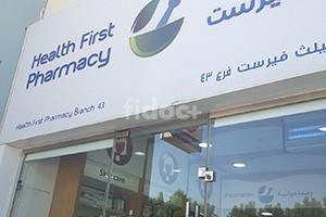 Health First Pharmacy In Dubai Investment Park (DIP), Dubai